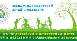 Ассоциация родителей детей-инвалидов