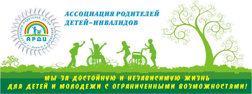 Ассоциация родителей детей-инвалидов Добрые вести