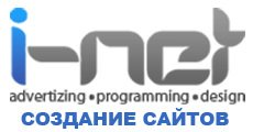i-net СОЗДАНИЕ САЙТОВ