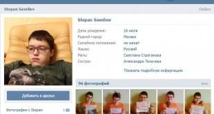 11-летний школьник из Москвы Степан Савельев, в одночасье ставший популярным после того, как мама в Facebook попросила поддержать его «лайками», призвал жертвовать деньги детям с ДЦП.