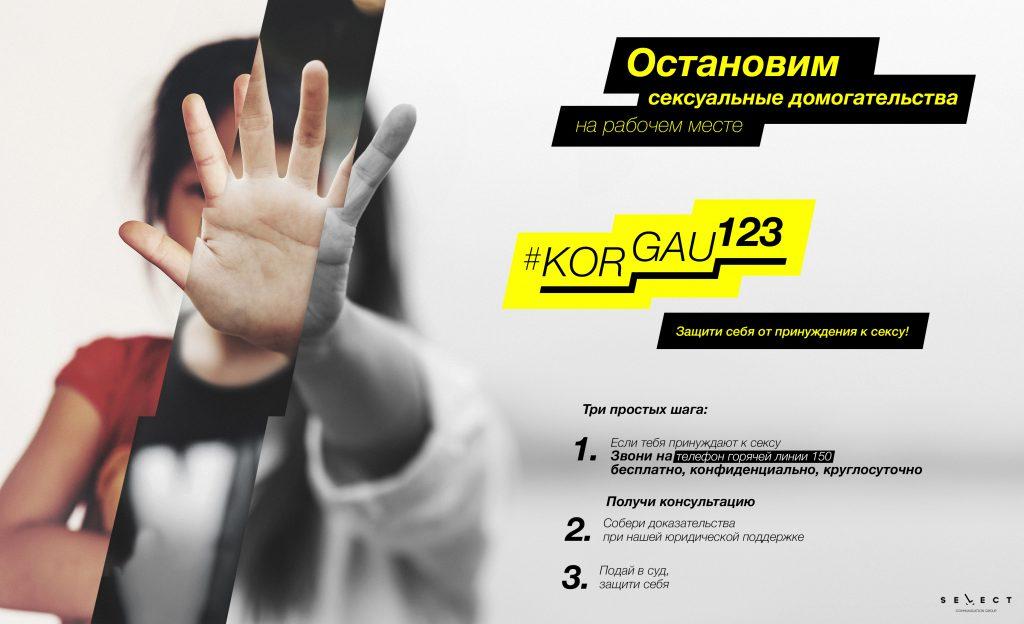 korgau123